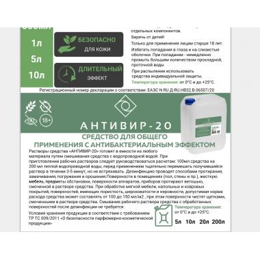 Антивир 20 - 20 литров в Оренбурге по самым привлекательным ценам